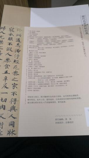 历代名家碑帖经典:钟绍京灵飞经(超清原帖) 晒单图