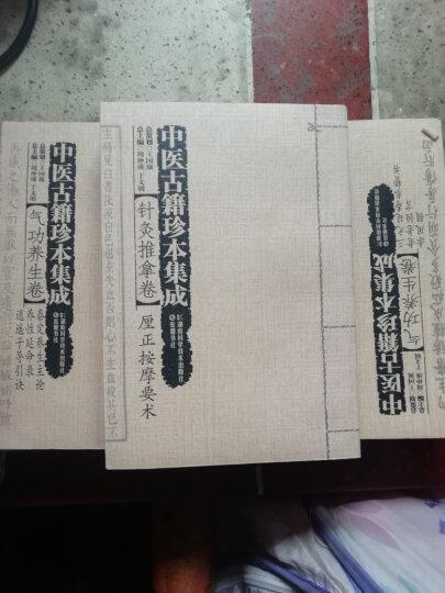 中医古籍珍本集成 针灸推拿卷 厘正按摩要术 晒单图