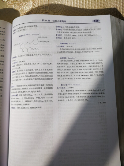 新编药物学(第17版) 晒单图