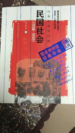 经典影像背后的民国社会(1928~1949) 晒单图