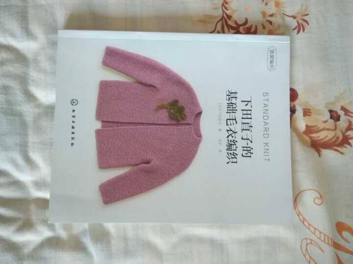 下田直子的基础毛衣编织 晒单图