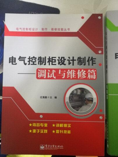 电气控制柜设计制作调试与维修篇 晒单图