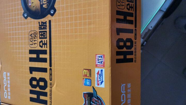 昂达(ONDA) H81H全固版 (Intel H81/LGA1150)主板 晒单图