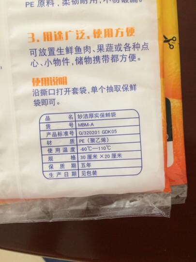 妙洁中号保鲜袋70只 抽取式加厚实塑料保险食品袋子厨房超市一次性用品 晒单图
