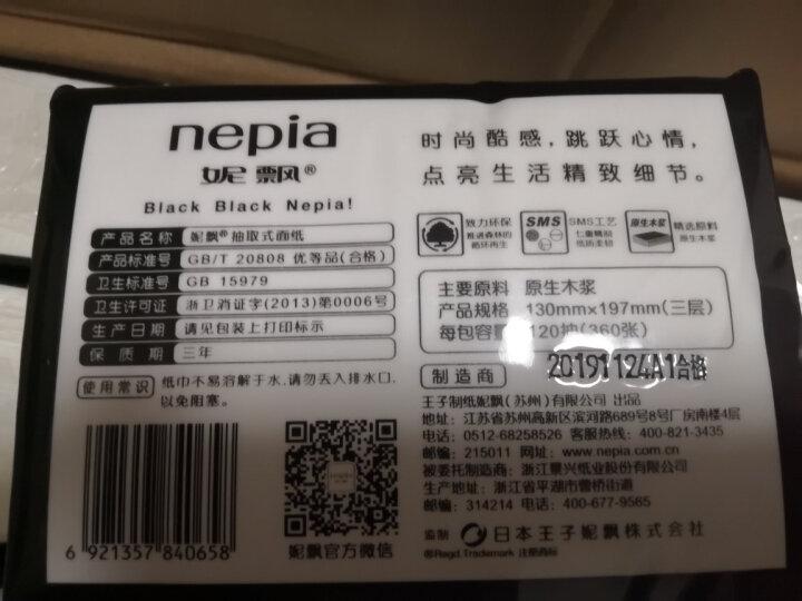 妮飘 nepia 抽纸 炫酷黑郁薄荷系列3层120抽软抽*18包纸巾整箱销售 晒单图