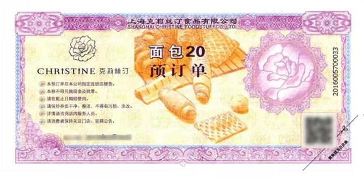 克莉丝汀 20型现金券 提货礼券(江浙沪皖通用)克丽丝汀克里斯汀生日蛋糕面包点心 丹比通用 晒单图