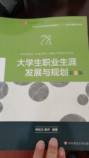 大学生职业生涯发展与规划(第二版) 晒单图