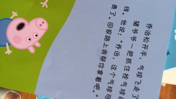 小猪佩奇(第1辑全10册)(双语读物,孩子喜欢的卡通形象是帮孩子爱上阅读的好帮手) 晒单图