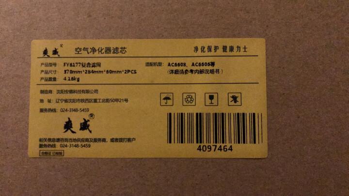 爽威 配飞利浦空气净化器过滤网滤芯 适用飞利浦AC6608 AC6606 FY6177两片纳米S3型 晒单图