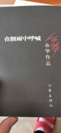 在细雨中呼喊/余华作品 新版 余华的书 活着兄弟许三观卖 血记现当代经典长篇小说现当代文学 晒单图