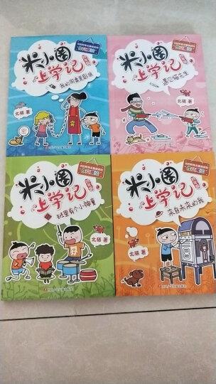 米小圈上学记(第一二三辑)(套装共12册) 晒单图