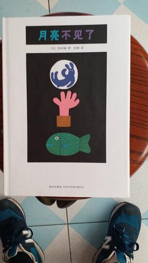 月亮不见了(2015版) (爱心树童书) 晒单图