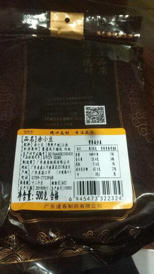 福东海 500g赤小豆 薏米薏仁有机赤小豆芡实养生粥五谷原料 晒单图