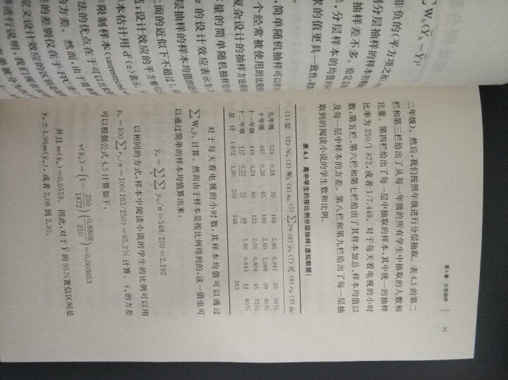 自助法 一种统计推断的非参数估计法 晒单图