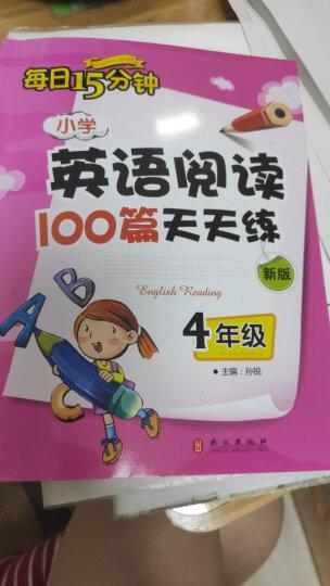 每日15分钟 小学英语阅读100篇天天练:四年级(新版) 晒单图