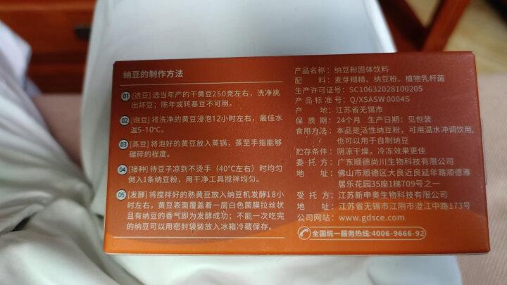 尚川纳豆发酵粉 自制纳豆菌发酵菌 纳豆激酶菌种发酵剂2克*5小袋 晒单图