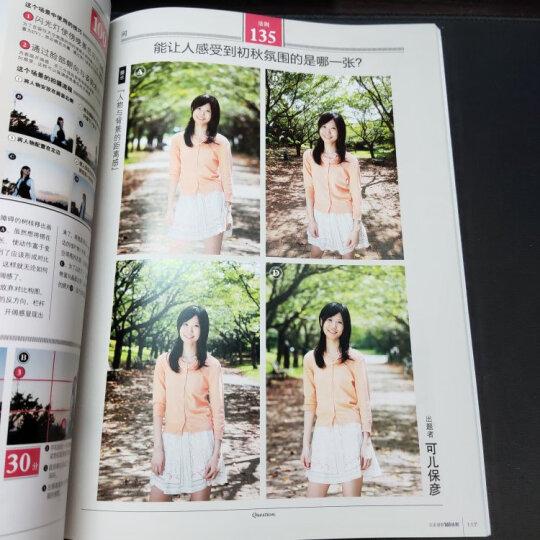 完美摄影161法则:数码单反摄影技巧精粹 晒单图