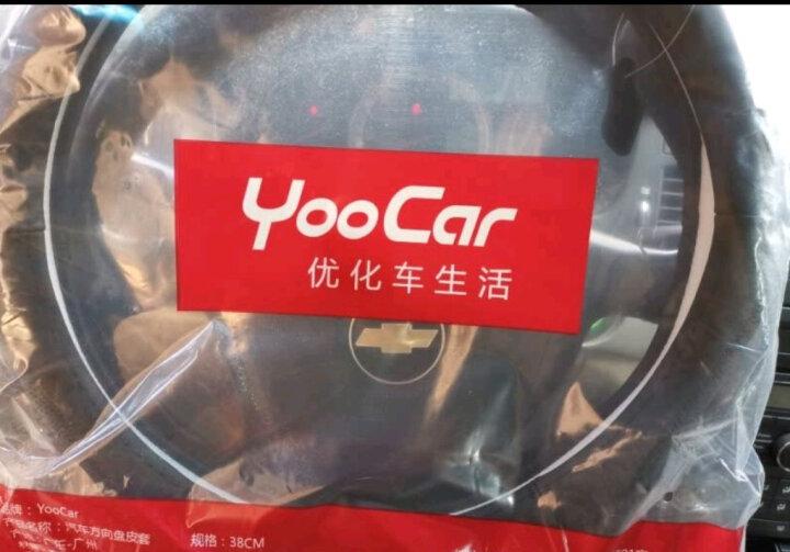 YooCar 汽车方向盘套 真皮免手缝四季通用牛皮把套防滑透气 米色中号A026 晒单图