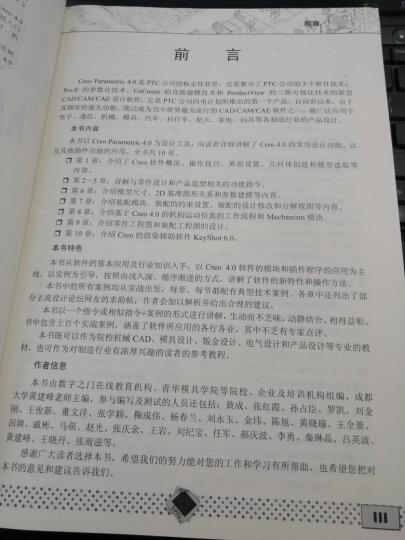 中文版Revit 2018建筑设计从入门到精通 晒单图