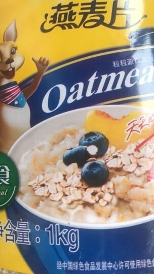 西麦 燕麦片 无添加蔗糖 营养早餐食品 牛奶好搭档 即食 谷物代餐麦片618g 晒单图