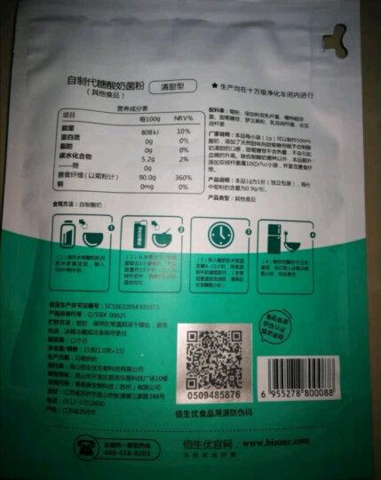 佰生优(清甜型)自制代糖酸奶菌粉15g 酸奶发酵剂 乳酸菌酸奶粉 晒单图