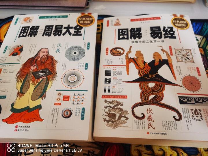 图解易经:读懂中国文化第一书(经典图解畅销版) 晒单图