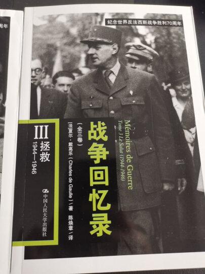 战争回忆录(套装1-3册) 晒单图