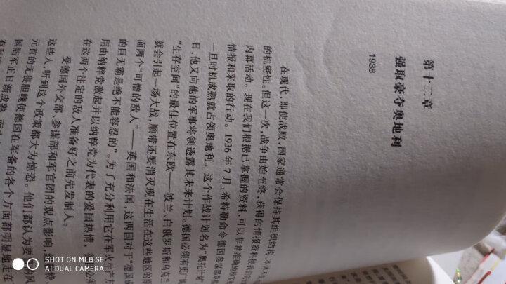 第二次世界大战回忆录(套装上下册) 晒单图