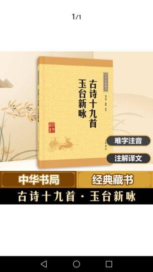 古诗十九首·玉台新咏 中华书局 中华经典藏书 晒单图