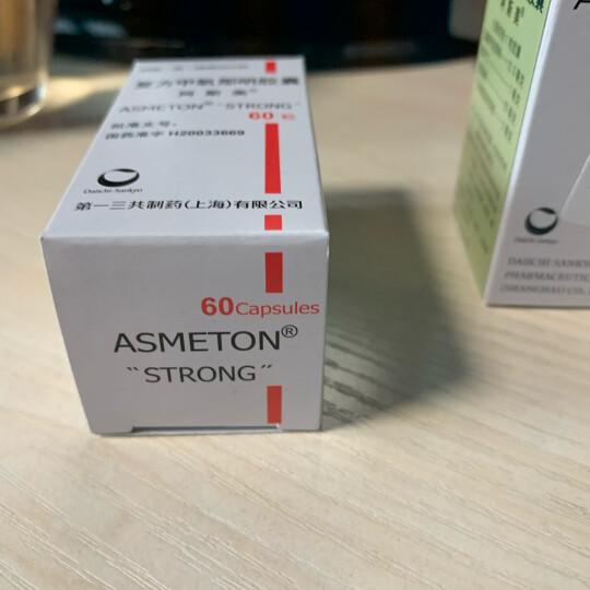 阿斯美 复方甲氧那明胶囊 60粒*1瓶/盒 支气管炎,支气管哮喘 晒单图