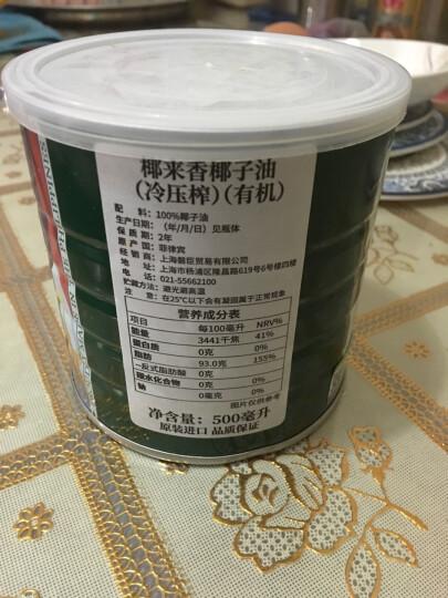 菲律宾进口椰来香天然冷压榨 初榨 有机椰子油 食用油500ml 晒单图