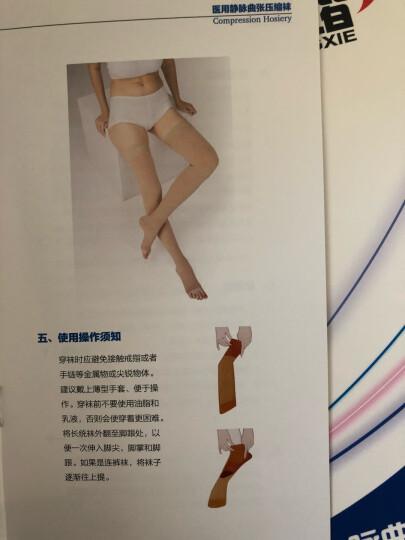 【2件75折】康谐静脉1曲张袜医1用女男弹力袜子二级压力长筒袜 肤色露趾 L 晒单图