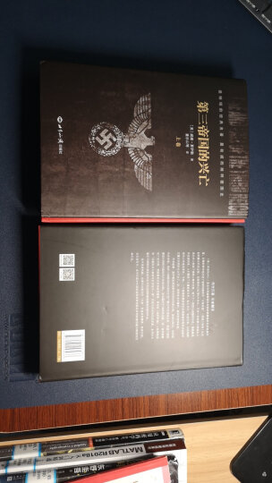 第三帝国的兴亡(套装上下卷) 晒单图