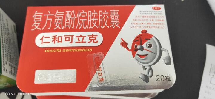 仁和可立克 复方氨酚烷胺胶囊20粒/盒 感冒咳嗽药抗病毒退烧药用于缓解普通及流感 晒单图