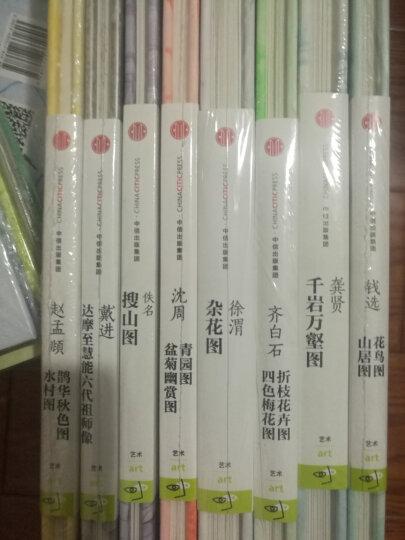 中国美术史·大师原典系列 张择端·清明上河图 晒单图