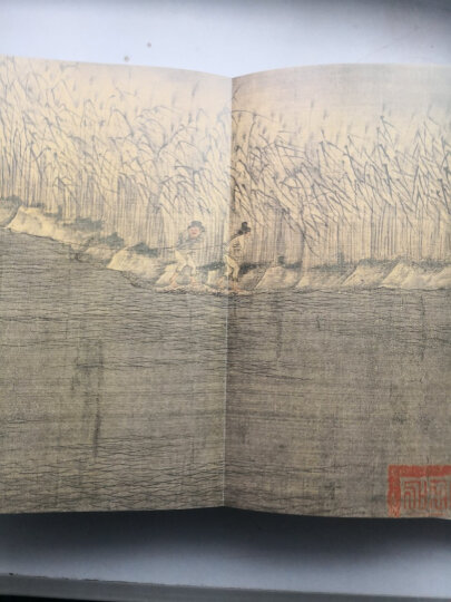 中国美术史·大师原典系列 搜山图 晒单图