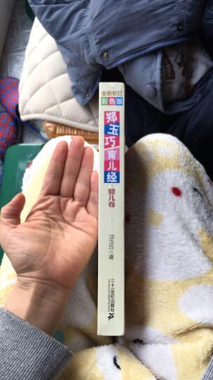 郑玉巧育儿经(全新修订彩色版)婴儿卷 晒单图