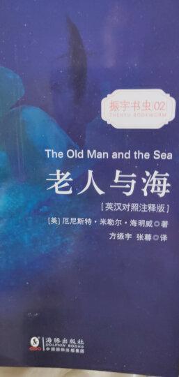 老人与海/经典畅销文学小说中英对照足本童话书·振宇书虫(英汉对照注释版) 晒单图