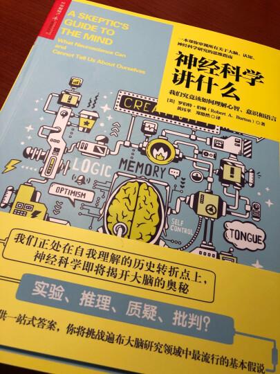 神经科学讲什么 晒单图