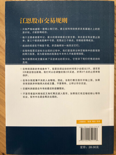 华尔街经典译丛:江恩股市定律(第二版) 晒单图