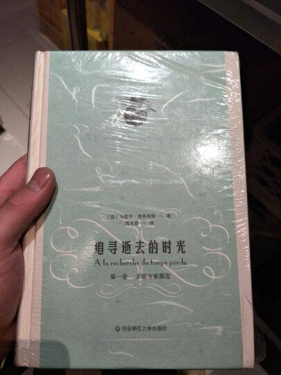 追寻逝去的时光第2卷,在少女花影下 晒单图