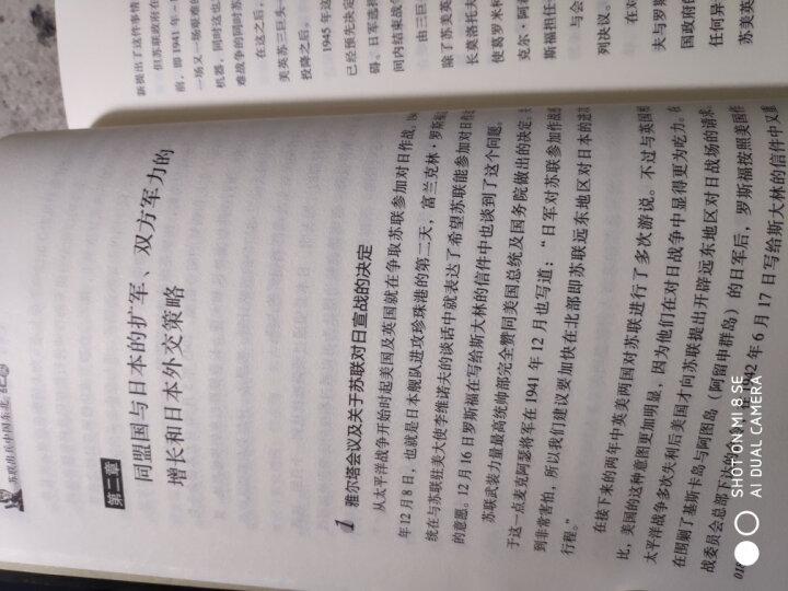 苏联出兵中国东北纪实 晒单图