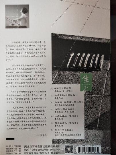 生长——刘文佳 弹·谈 筝 晒单图