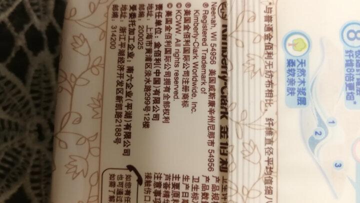 舒洁(Kleenex)湿纸巾 呆萌小熊压花卫生湿巾便携装10片*30包装(自然无香) 超值装 晒单图