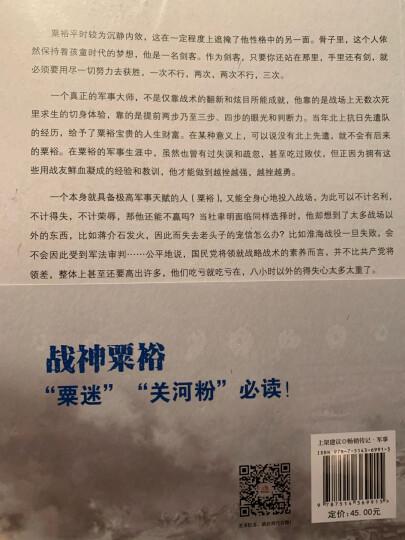 战神粟裕(白金纪念版)  军事作家关河五十州重磅作品 中国近现代军事人物 书籍 晒单图