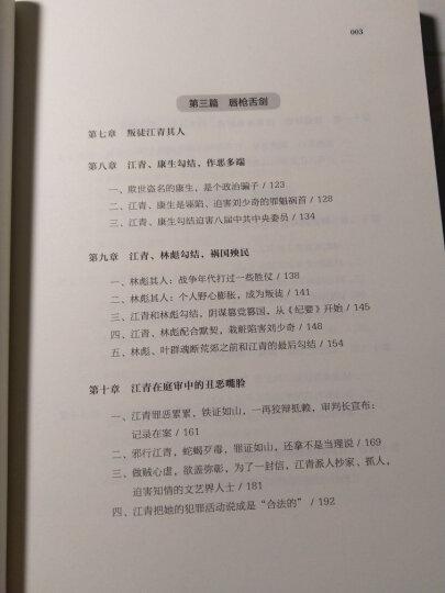 中国大审判:公审林彪、江青反革命集团十名主犯(图文纪实) 晒单图