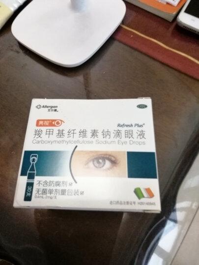 亮视 羧甲基纤维素钠滴眼液 0.4ml:2mg*30支 原装进口人工泪液 隐形眼镜眼药水 缓解眼干眼涩 不含防腐剂 晒单图