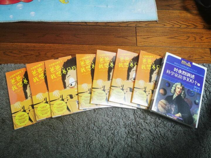 传世少儿科普名著(插图珍藏版)·叶永烈讲述科学家故事100个(增订本)(上) 晒单图