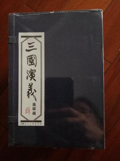 三国演义(套装1-60册 函装蓝皮书) 晒单图