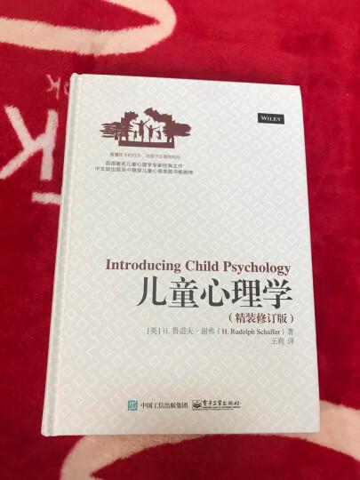 儿童心理学 晒单图